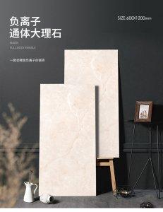 负离子通体大理石瓷砖612A15GA(家装大规格瓷砖)